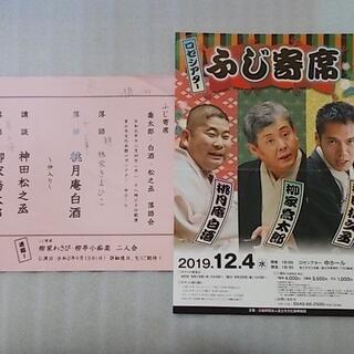 神田松之丞/ホール寄席チラシ&式次第(落語)