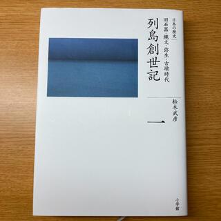 ショウガクカン(小学館)の全集 日本の歴史 第1巻(人文/社会)