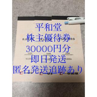最新 平和堂 株主優待券 30000円分 ラクマパック即日発送可