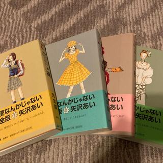 集英社 - 天使なんかじゃない 完全版1-4