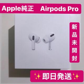 Apple - ★即日発送★エアーポッズプロAirPods proエアポッツプロ新品純正 保証