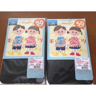 アツギ(Atsugi)の未開封新品 135センチ アツギ キッズタイツ 黒色 2足 定価560円(靴下/タイツ)