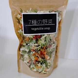 乾燥野菜お試しシリーズ  7種の野菜 ( 燃焼スープのもと ) 3日分(野菜)