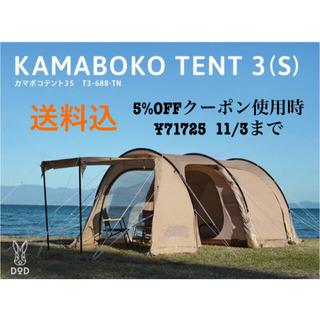 新品 カマボコテント3(S) タン T3-688-TN DOD キャンプ(テント/タープ)