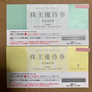 Drawer - ユナイテッドアローズ株主優待券 【2枚セット】