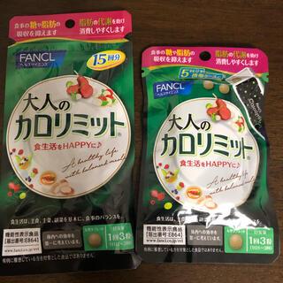 ファンケル(FANCL)の大人のカロリミット 15回分 5回分入り携帯ケース(ダイエット食品)