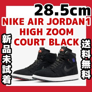NIKE - 新品 28.5cm AIR JORDAN1 HIGH ZOOM コートブラック