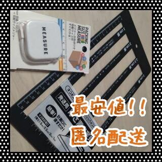 暑さ測定定規・梱包メジャーセット(ラッピング/包装)