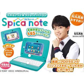 タカラトミー(Takara Tomy)のスピカノート(知育玩具)