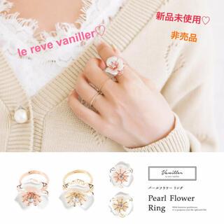 le reve vaniller - 【新品未使用】11/2まで値下げ♡ルレーヴヴァニレ♡リング♡フラワー♡パール
