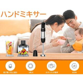 【人気商品】ハンドミキサー ブレンダー フードプロセッサー 泡立て器(ジューサー/ミキサー)