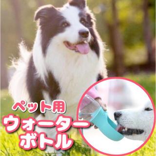 《携帯用》ペット用給水器 ウォーターカップ 散歩 ペット 水分補給 犬 ピンク(犬)