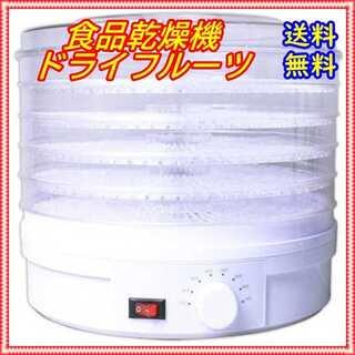 【食品乾燥機 ドライフルーツ】(調理道具/製菓道具)