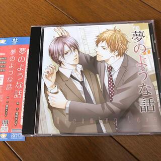 ドラマCD 夢のような話 特典CD付(アニメ)