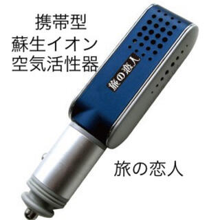 愛車の除菌、匂い対策に‼️携帯型 蘇生イオン空気活性器 (空気清浄器)