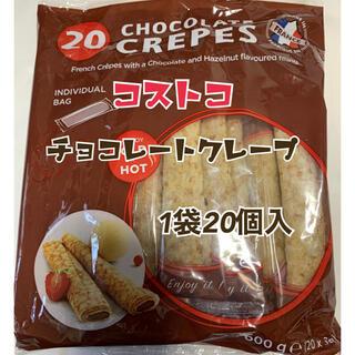 コストコ - コストコ☆大人気☆チョコレートクレープ チョコクレープ  1袋20個入