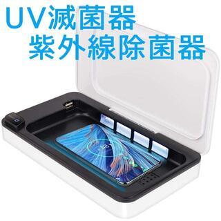 【緊急入荷】紫外線除菌器 UV除菌器 スマホ 小物 ワイヤレス充電機能搭載(その他)
