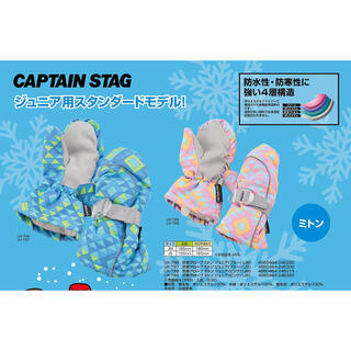 新品 キャプテンスタッグ 手袋 キッズ グローブ スキー 子供 防寒