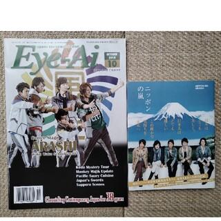 アラシ(嵐)のニッポンの嵐+おまけEye-Ai(アート/エンタメ)