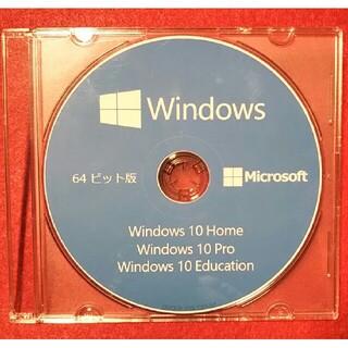 【2020更新版】Windows 10(Win10)インストールディスク