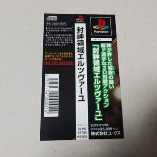 プレイステーション(PlayStation)の【PS】 封神領域エルツヴァーユ  帯のみ (注:ソフトは有りません)(その他)