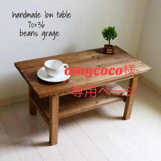 amycoco様専用ページ ローテーブル(ローテーブル)