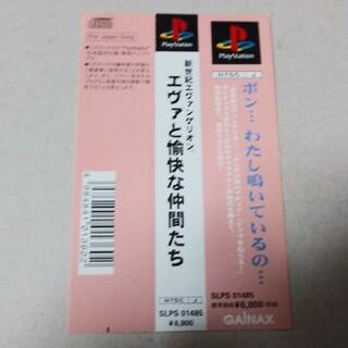 プレイステーション(PlayStation)の【PS】 エヴァと愉快な仲間たち  帯のみ 少し折れあり( ソフト無し)(その他)