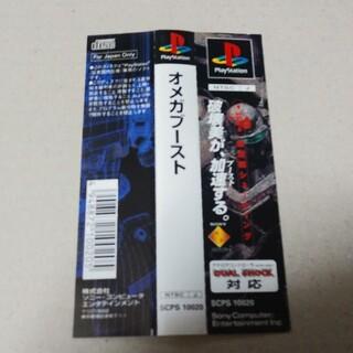 プレイステーション(PlayStation)の【PS】 オメガブースト 帯のみ (注:ソフトは有りません)(その他)