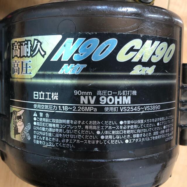 日立(ヒタチ)の日立工機 NV 90HM ジャンク その他のその他(その他)の商品写真