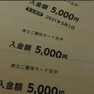 1枚あたり4593円と最安値!最新 西松屋 株主優待15000円分 送料無料