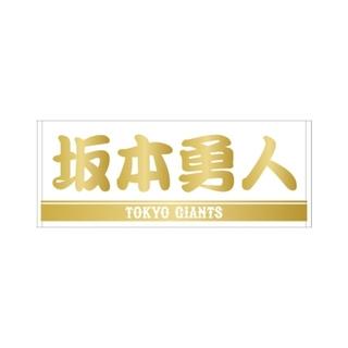 読売ジャイアンツ - 完売品 坂本勇人選手 2020セ・リーグ優勝ゴールドフェイス タオル グッズ