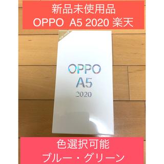OPPO  A5 2020 楽天 新品未使用品