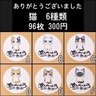 【黒猫様】№330スペシャル(宛名シール)