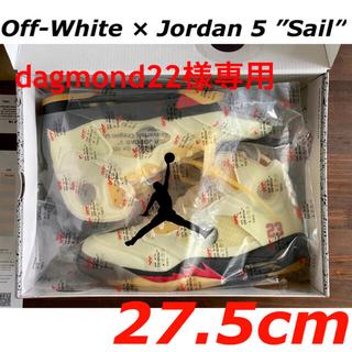 """ナイキ(NIKE)のOff-White × Nike Air Jordan5 """"Sail"""" 27.5(スニーカー)"""