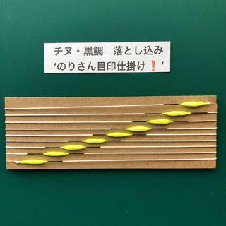 チヌ・黒鯛 落とし込み❗️ のりさん目印仕掛け イエロー 2m (釣り糸/ライン)