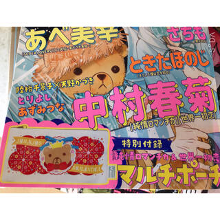カドカワショテン(角川書店)のエメラルド夏の号 付録(ポーチ)