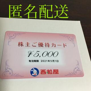 西松屋 - 最新 西松屋 株主優待 5000円分
