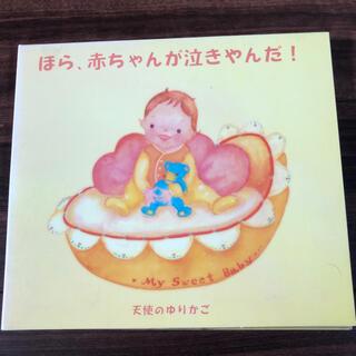 ほら、赤ちゃんが泣きやんだ!~天使のゆりかご(ヒーリング/ニューエイジ)