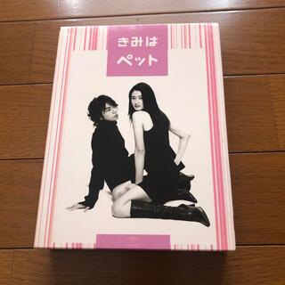 きみはペット DVD-BOX DVD(日本映画)