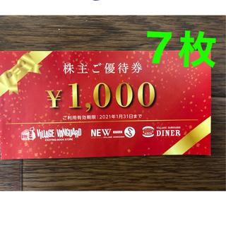 ヴィレッジヴァンガード株主優待券 7枚(ショッピング)