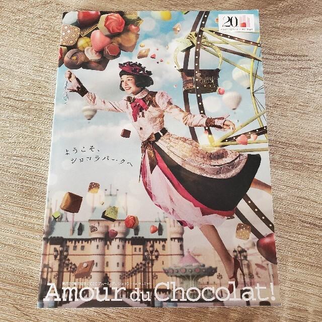 高島屋 カタログ アムール デュ ショコラ