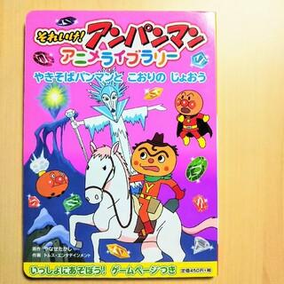 それいけ!アンパンマンアニメライブラリ- 3(絵本/児童書)