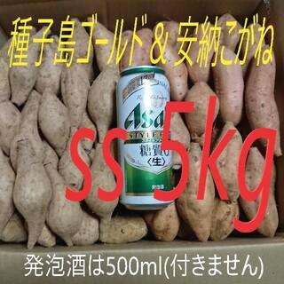 安納こがね & 種子島ゴールド SSサイズ 5キロ(野菜)