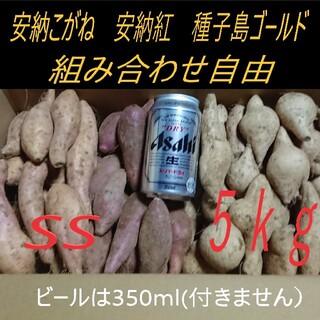安納芋2品種 & 種子島ゴールド SSサイズ 5キロ(野菜)