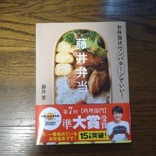 ガッケン(学研)の藤井弁当 お弁当はワンパターンでいい!(料理/グルメ)