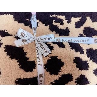 カシウエア(kashwere)の新品 kashwere カシウエア レオパード柄 ブランケット(毛布)
