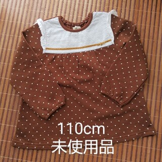 ビケット(Biquette)の【未使用】Biquette 秋物トレーナー 110(Tシャツ/カットソー)