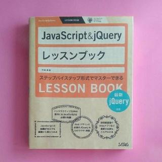 JavaScript&jQueryレッスンブック(コンピュータ/IT)