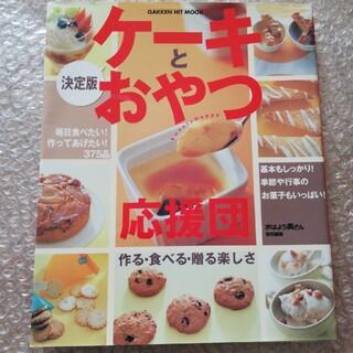 ガッケン(学研)のケーキとおやつ応援団(料理/グルメ)
