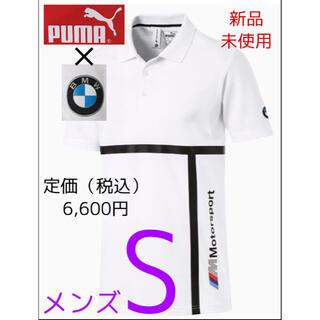 プーマ(PUMA)のBMW M モータースポーツ ポロシャツSサイズ  PUMA 577790-02(ポロシャツ)